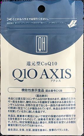 Q10アクシス