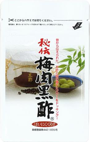 秘伝 梅肉黒酢