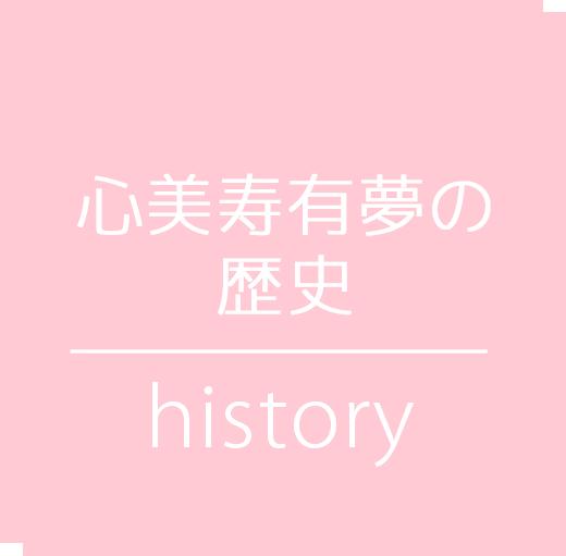 心美寿有夢の歴史