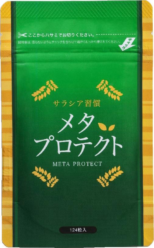 メタプロテクト